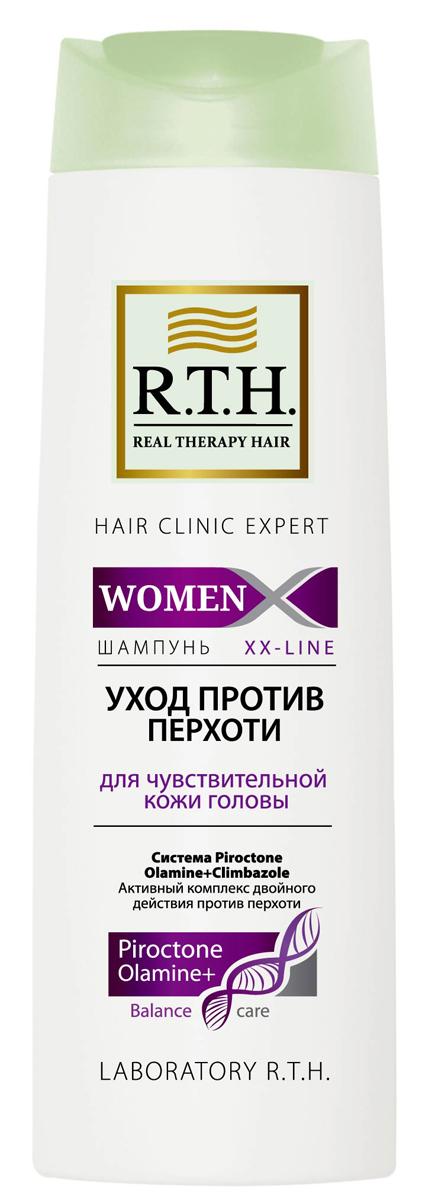Шампунь R.T.H. Women Уход против перхоти4604903000097Предназначен для чувствительной кожи головы и волос, подверженных появлению перхоти. Содержит Гликолевую кислоту, которая оказывает эффект деликатного пилинга, благодаря очищению волос и кожи головы от омертвевших чешуек кожи. Шампунь от перхоти содержит двойной комплекс активных компонентов, таких как синергетически подобранная смесь из противоперхотных препаратов: Пироктоноламина и Климбазола. Шампунь не только устраняет перхоть, но и предотвращает ее появление.