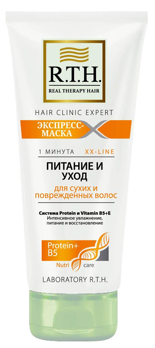 Экспресс-маска R.T.H. Питание и уход4604903000349Легкая формула с Системой Protein и Vitamin B5+ E содержит комплекс масел, жидкие протеины и витамины, мгновенно питает волосы и восстанавливает поврежденные зоны.