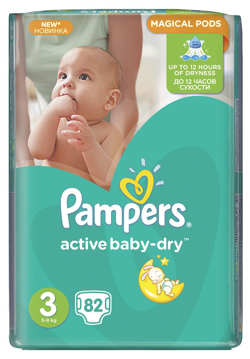 Pampers Подгузники Active Baby-Dry 4-9 кг (размер 3) 82 штPA-81446634Ух ты, как сухо! А куда исчезли все пи-пи? Вы готовы к революции в мире подгузников? Как только вы начнете использовать Pampers Active Baby-Dry, вы убедитесь, что они отличаются от наших предыдущих подгузников. Революционная технология помогает распределять влагу равномерно по 3 впитывающим каналам и запирать ее на замок, не допуская образование мокрого комка между ножек по утрам. Эти подгузники настолько удобные и сухие, что вы удивитесь, куда делись все пи-пи! - 3 впитывающих канала: помогают равномерно распределить влагу по подгузнику, не допуская образование мокрого комка между ножек. - Впитывающие жемчужные микрогранулы: внутренний слой с жемчужными микрогранулами, который впитывает и запирает влагу до 12 часов. - Слой Dry: впитывает влагу и не дает ей соприкасаться с нежной кожей малыша. - Мягкий верхний слой: предотвращает контакт влаги с кожей малыша, для спокойного сна на всю ночь. - Дышащие материалы: обеспечивают циркуляцию...