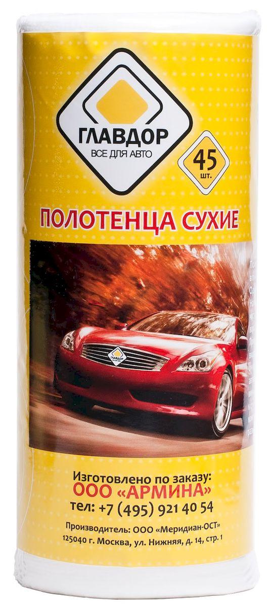 Полотенца для автомобиля Главдор, сухие, 45 штGL-397Одноразовые мягкие полотенца, состоящие из вискозы и полиэфира, быстро впитывают влагу и грязь. Идеальны для полировки и очистки элементов интерьера автомобиля и кузова из пластика, винила, текстиля, кожи, стекла. Благодаря компактному размеру, возможно разместить в салоне автомобиля. Наличие перфорации улучшает чистящие свойства. Не оставляют ворса. Применяются в сухом и влажном виде. В рулоне 45 шт.