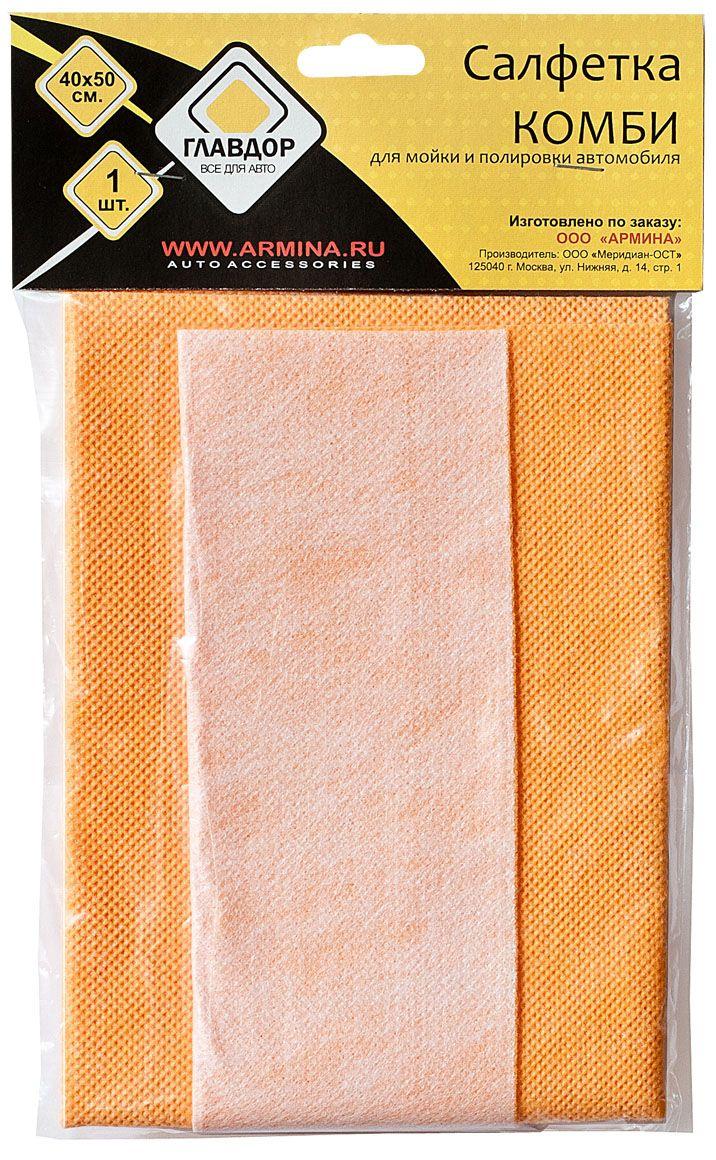 Салфетка для мытья и полировки автомобиля Главдор Комби, цвет: оранжевый, 40 х 50 смGL-92-006Салфетка Главдор Комби выполнена из высококачественного материала и предназначена для мытья автомобиля и других транспортных средств. Отлично моет, легко отжимается, применяется многократно. Хорошо впитывает жидкость, удерживает грязь. Не повреждает лакокрасочное покрытие. Обладает длительной прочностью. Мягкая и удобная в применении. Размер салфетки: 40 х 50 см.