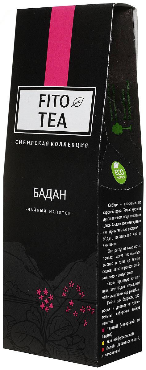 Компас Здоровья Бадан чайный напиток, 60 гУТ000003427Чайный напиток Компас Здоровья Бадан изготовлен из листьев бадана, перезимовавших два-три года. Так происходит естественная ферментация, увеличивающая вкусовые и оздоровительные свойства бадана. Немного черного чая добавлено для более насыщенного цвета. Чайный напиток из бадана защищает от микробов (даже от дизентерийной палочки); уменьшает любое воспаление (особенно на слизистых рта и мочеполовой системы); отлично восстанавливает силы, улучшает настроение, повышает работоспособность. Сибирь - красивый, но суровый край. Только крепкие духом и телом люди выживали здесь. Силы и здоровье давали им удивительные растения - бадан, курильский чай и лимонник. Они растут на каменистых почвах, могут подниматься высоко в горы до вечных снегов, легко переносят знойное лето и лютую зиму. Свою огромную жизненную силу бадан, курильский чай и лимонник подарят и вам. Пейте для бодрости, здоровья и долголетия удивительные сибирские чайные напитки.