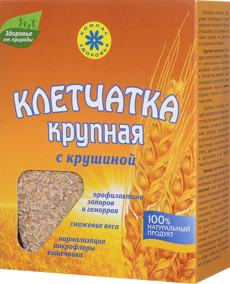 Компас Здоровья Крупная с крушиной клетчатка пшеничная, 150 г00000000379Крупная клетчатка с крушиной сохраняет все полезные свойства, присущие простой крупной клетчатке. Этот вид клетчатки - естественное и физиологичное средство поддержания нормального веса. Продукт предупреждает процесс воспаление в слизистой оболочке толстого кишечника, появление полипов, дивертикулов и геморроя. Действующие вещества крушины (антрогликозиды) способствуют более быстрому удалению из организма человека ядовитых веществ и шлаков. Это помогает избавиться от атонических запоров, особенно у старых людей, спастических колитов, геморроя, трещин прямой кишки. Регулярный приём крупной клетчатки с крушиной замедляет процесс естественного биологического старения организма, помогая сохранять работоспособность и ощущения молодости тела.