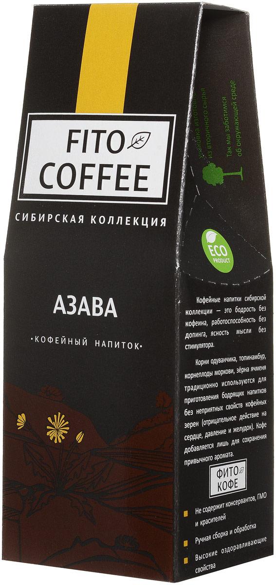 Компас Здоровья Азава кофейный напиток, 100 гУТ000003731Кофейный напиток Компас Здоровья Азава изготовлен из корня одуванчика специальной обработки и черного молотого кофе. Кофейный напиток эффективно: очищает кишечник, понижает кислотность желудка, снижает уровень сахара в крови, улучшает работу поджелудочной железы, стимулирует аппетит, улучшает состояние кожи. Так как кофе присутствует в напитке в небольших количествах - только для придания аромата - пить Азаву можно без риска побочных эффектов кофейных зерен (нагрузка на сердце, давление). Хоть это напиток не очень популярен в России, но он считается традиционным. В Японии же он гораздо более известен, поэтому и назван в честь японского врача-диетолога Джорджа Озавы.