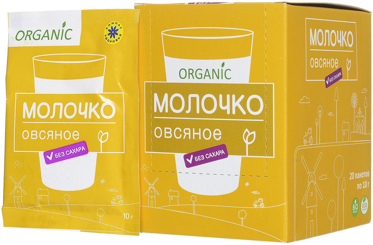 Компас Здоровья Овсяное молочко без сахара, 20 пакетов по 10 гУТ000002298Овсяное молочко без сахара Компас Здоровья заменяет молоко при приготовлении каш, омлетов, теста. Оно легко усваивается, подходит для спортивного питания. Имеет редкое, идеально правильное соотношение между белками, жирами и углеводами. Молочко снабжает организм витамином В1, калием, железом и магнием. Подходит взрослым и детям с плохой переносимостью коровьего молока, вегетарианцам и сыроедам!