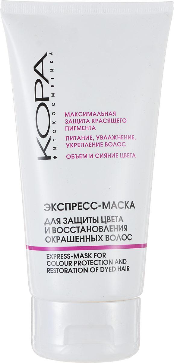 Кора Экспресс-маска для защиты цвета и восстановления окрашенных волос, 150 мл
