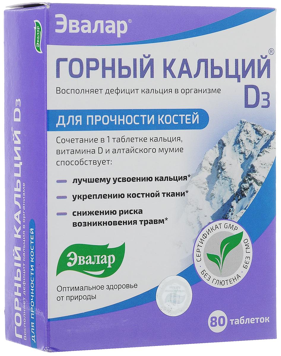 Эвалар Горный кальций D3, 80 таблеток4602242003434Кальций словно трудный ребенок в семье микроэлементов. Для его усвоения требуется немало дополнительных условий. Одно из них - присутствие витамина D3, а самое главное - наличие микроэлементов: марганца, меди, бора, фосфора, цинка, кремния. Горный кальции D3 с полностью отвечает этим условиям. Горный кальций D3 на 100% удовлетворяет суточную потребность организма, как в кальции, так и в витамине D3. Мумие в составе Горного кальция содержит более 30 макро- и микроэлементов, что способствует более полному усвоению кальция организмом. Мумие является естественным катализатором (ускорителем) доставки кальция в костную ткань, способствует улучшению минерального состава и структуры костной ткани. Именно поэтому Горный кальций D3, сочетаясь в одной таблетке с мумие, способствует лучшему усвоению кальция, поддержанию его обмена, регенерации костной ткани при переломах. Кальций играет важную роль в жизнедеятельности организма, особенно он необходим для формирования зубов,...