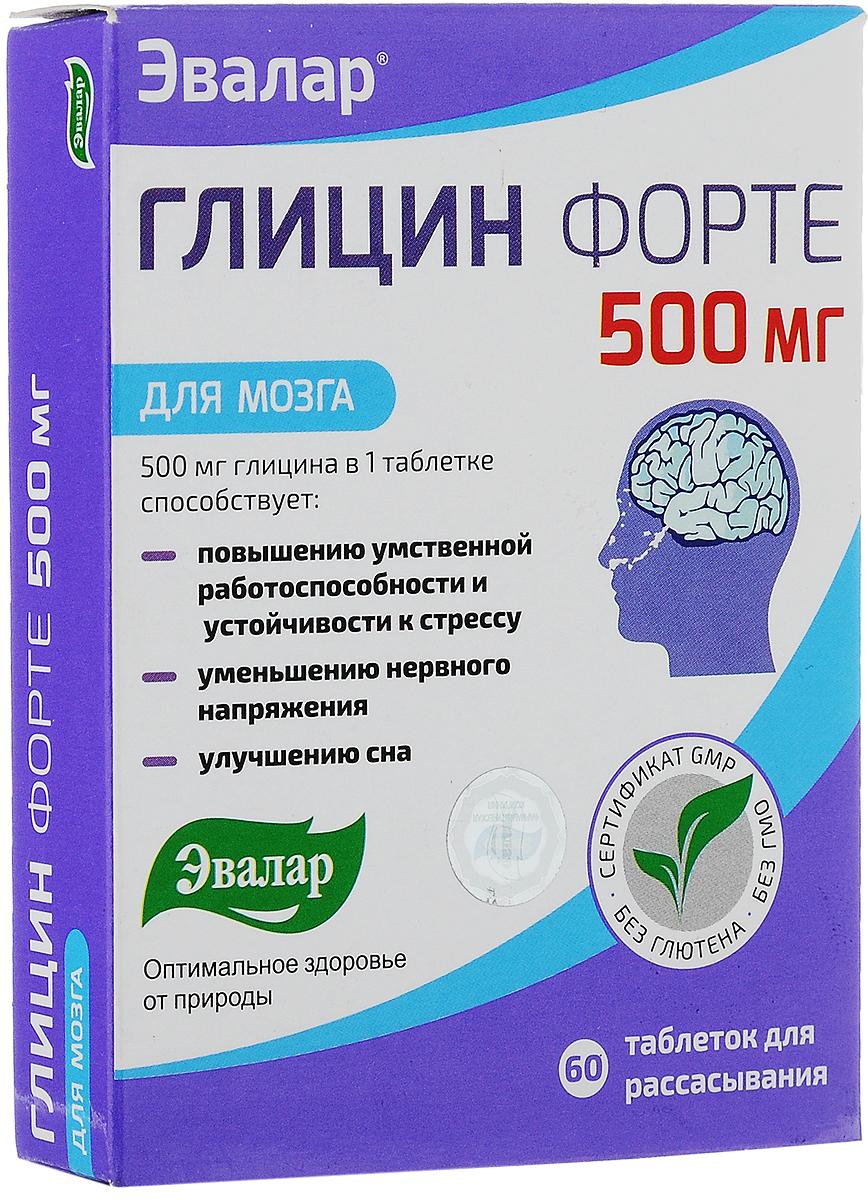 "Эвалар ""Глицин Форте"", 500 мг, 60 таблеток для рассасывания 4602242007074"