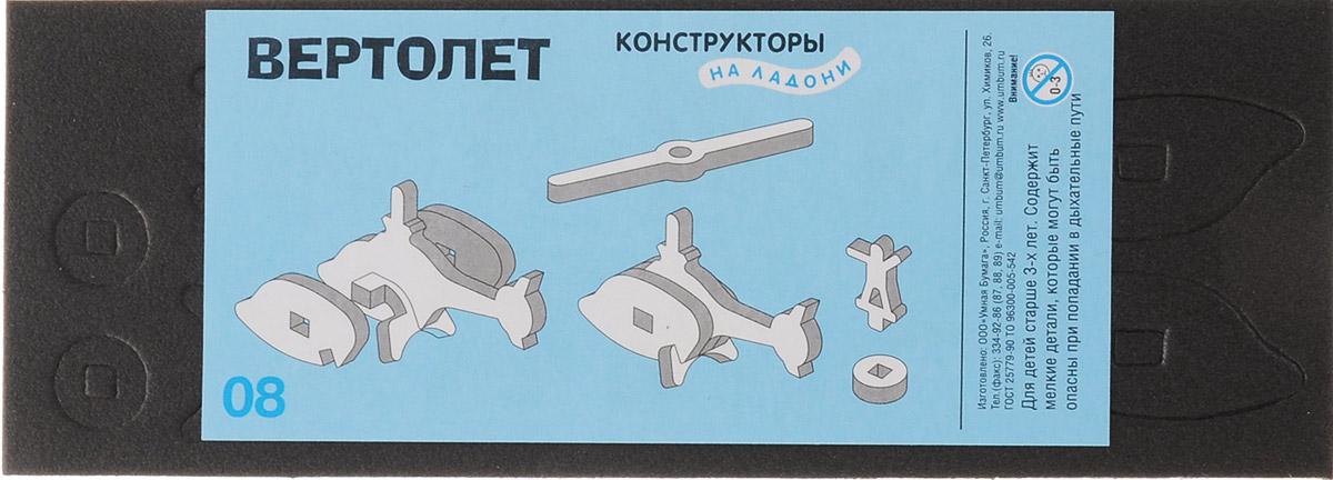 Умная бумага Конструктор Вертолет 0808Конструктор Умная бумага Вертолет - сборная развивающая игрушка для малышей. Все детали конструктора заранее вырублены. За основу взяты вспененный полимер и картон, детали очень легкие, приятные на ощупь и безопасные. Упрощенные до объемных пиктограмм детали легко собираются. Игрушка подвижна. Конструктор довольно долговечен, детали можно складывать обратно в вырубной лист, хранить и вновь собирать. Конструктор развивают мелкую моторику и пространственное воображение, учит творчески подходить к решению любых задач, развивает у ребенка чувство формы, размера, цвета, симметрии. Готовый макет украсит любой интерьер.
