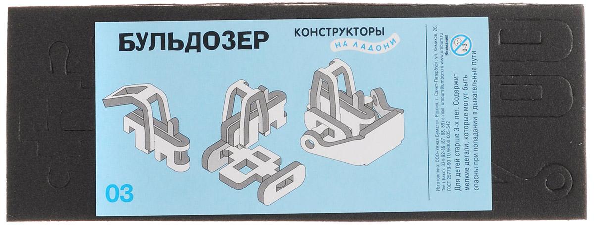 Умная бумага Конструктор Бульдозер03Конструктор Умная бумага Бульдозер - сборная развивающая игрушка для малышей. Все детали конструктора заранее вырублены. За основу взяты вспененный полимер и картон, детали очень легкие, приятные на ощупь и безопасные. Упрощенные до объемных пиктограмм детали легко собираются. Игрушка подвижна. Конструктор довольно долговечен, детали можно складывать обратно в вырубной лист, хранить и вновь собирать. Конструктор развивают мелкую моторику и пространственное воображение, учит творчески подходить к решению любых задач, развивает у ребенка чувство формы, размера, цвета, симметрии. Готовый макет украсит любой интерьер.