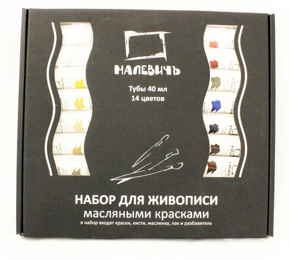 Малевичъ Набор для живописи масляными красками Профи 14 цветов