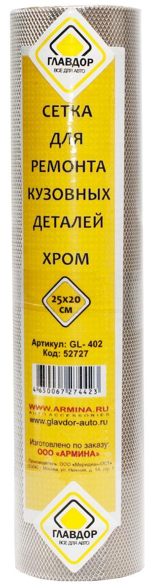 Сетка для ремонта кузовных деталей Главдор, цвет: хром, 25х20 см. GL-402GL-402Хромированная сетка для ремонта пайкой бамперов и других видов изделий из пластика. Быстро и равномерно нагревается, легко входит в пластик, не ржавеет, имеет необходимую гибкость, упругость и прочность.
