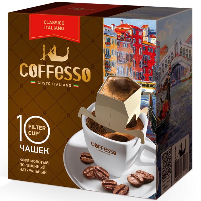 Coffesso Classico Italiano кофе молотый в сашетах, 10 шт710201Coffesso Classico Italian - превосходный молотый кофе в сашетах. Искусно подобранные сорта арабики и робусты создают насыщенный многогранный вкус, который все больше раскрывается с каждым глотком.