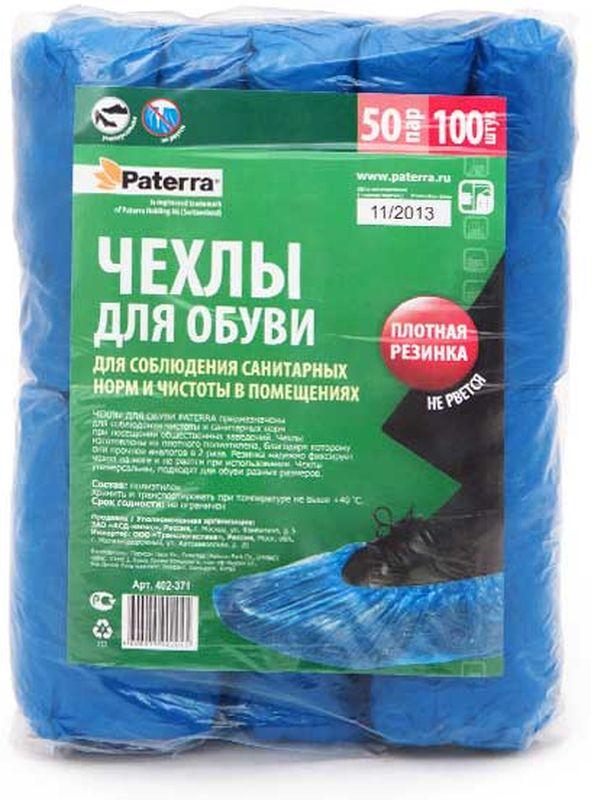 Чехол для обуви Paterra, 39 х 15 см, 100 шт402-371Чехол для обуви Paterra предназначен для соблюдения чистоты при посещении общественных заведений. Изготовлен из плотного полиэтилена, благодаря которому он прочнее аналогов в 2 раза. Резинка надежно удерживает чехол на ноге и не рвется при использовании. Чехол универсальный, подходит для обуви разных размеров. В комплекте 100 штук.