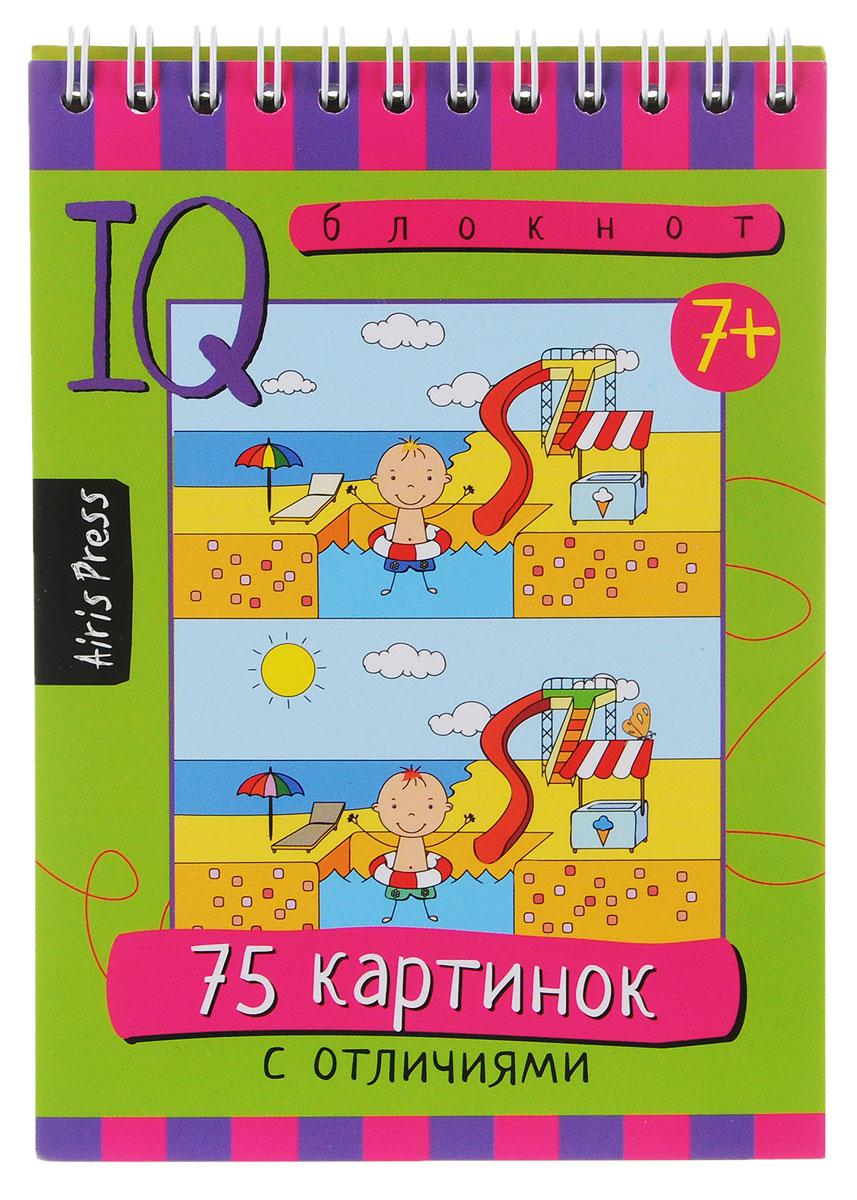 Айрис-пресс Обучающая игра 75 картинок с отличиями978-5-8112-6394-3Открыв этот блокнот, ребенок увидит картинки, которые только на первый взгляд кажутся одинаковыми. На самом деле в них спрятаны хитрые отличия, которые нужно найти. Выполняя задания, ребенок будет развивать внимание, мелкую моторику и мышление. А в дороге или на отдыхе такой блокнот окажется просто незаменимым.