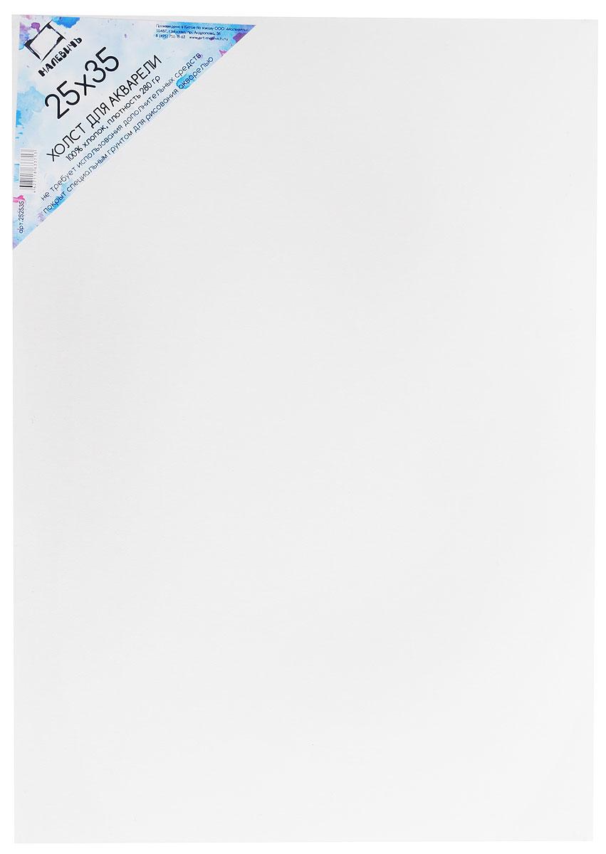 Малевичъ Холст на картоне для акварели 25 х 35 см