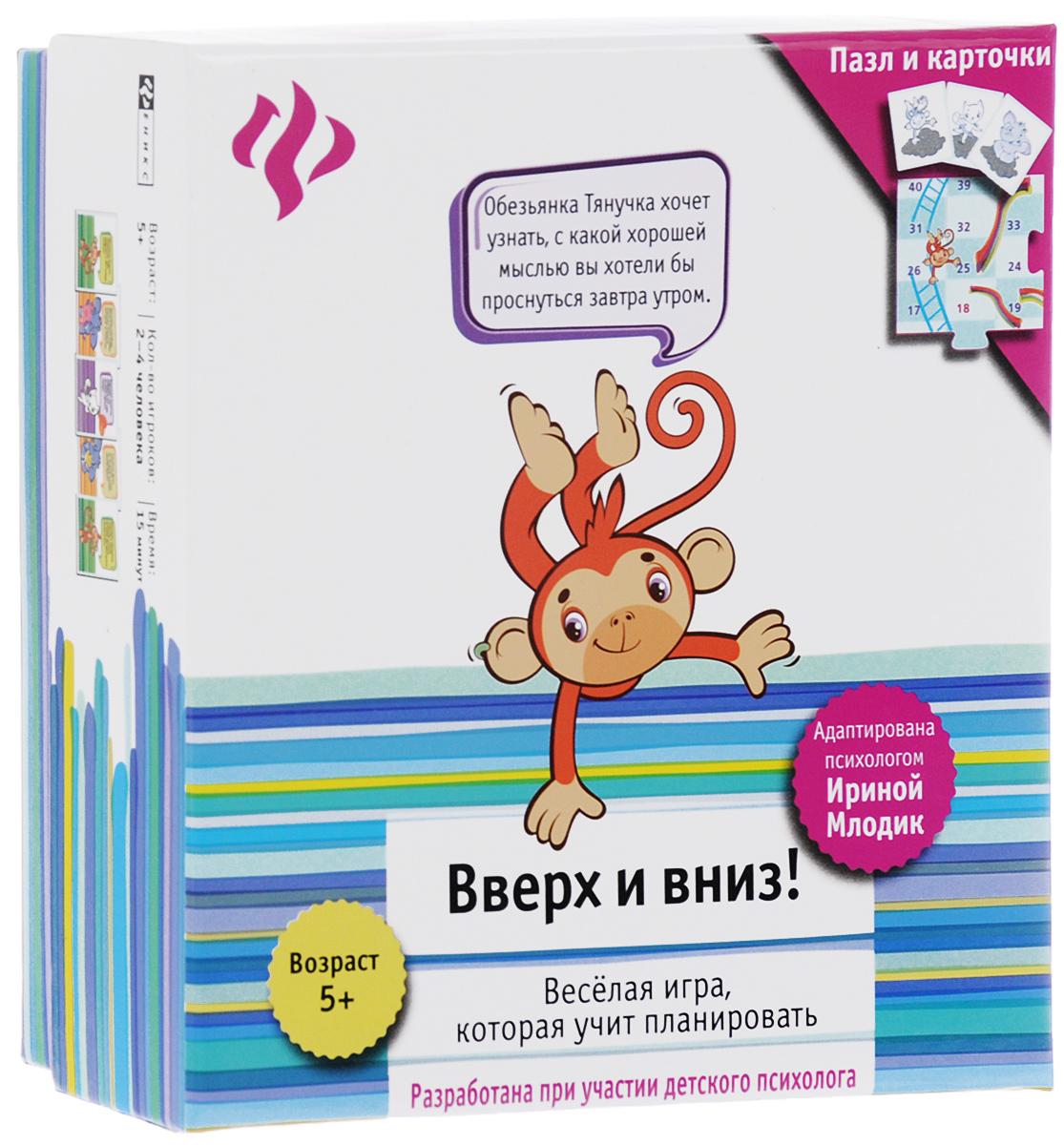 Феникс Обучающая игра Вверх и вниз!PR2023Отправьтесь в веселое путешествие с обезьянкой Тянучкой, кошечкой Зефиркой и слоненком Шоко. С ними вы сможете поделиться своими мечтами, повеселиться, порадоваться прошедшему дню и даже построить планы на завтра. Уникальность и достоинства этой игры: развивает базовые навыки планирования; позволяет детям и родителям весело провести время вместе; повышает эмоциональный интеллект; стимулирует общение между родителями и детьми. В комплекте: 9 фрагментов свободного игрового поля, 18 карточек, игральный кубик, 4 фишки, правила игры.
