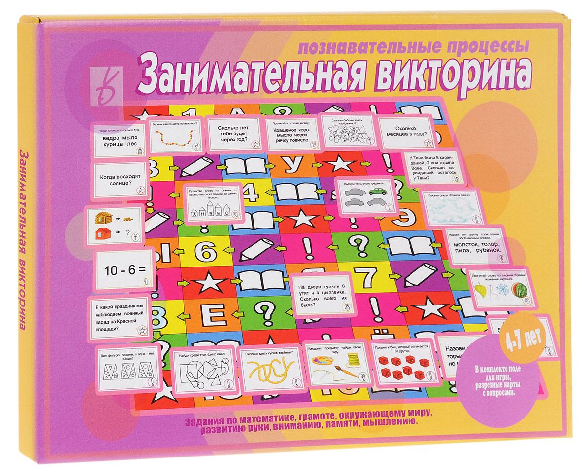 Весна-Дизайн Занимательная викторина Познавательные процессы978-5-496-02016-9Перед вами игра для детей старшего дошкольного возраста, которая поможет им не только интересно провести время, но и развить внимание, память, мышление, потренировать мелкую моторику руки, закрепить знания об окружающем мире, грамоте и математике. Перед началом игры разрежьте карты по пунктирным линиям, у вас получится 112 карточек с заданиями, по 16 на каждую из семи тем. Вариант 1 Игра начинается от красной стрелки. Играть может от 2 до 6 человек. Играющие ставят фишки на первый квадрат и поочередно бросают кубик, делая столько ходов, сколько точек выпадает на кубике. Затем дети выполняют по определенной теме, в зависимости от того, на каком значке остановилась фишка. Играющий берет карточку с вопросом или заданием и выполняет это задание. Для выполнения заданий на мелкую моторику потребуются листы бумаги. Если ребенок правильно ответил на вопрос, он продолжает игру. Если не справился, пропускает ход. Выигрывает тот, кто первым дойдет до финиша, правильно ответив на все...