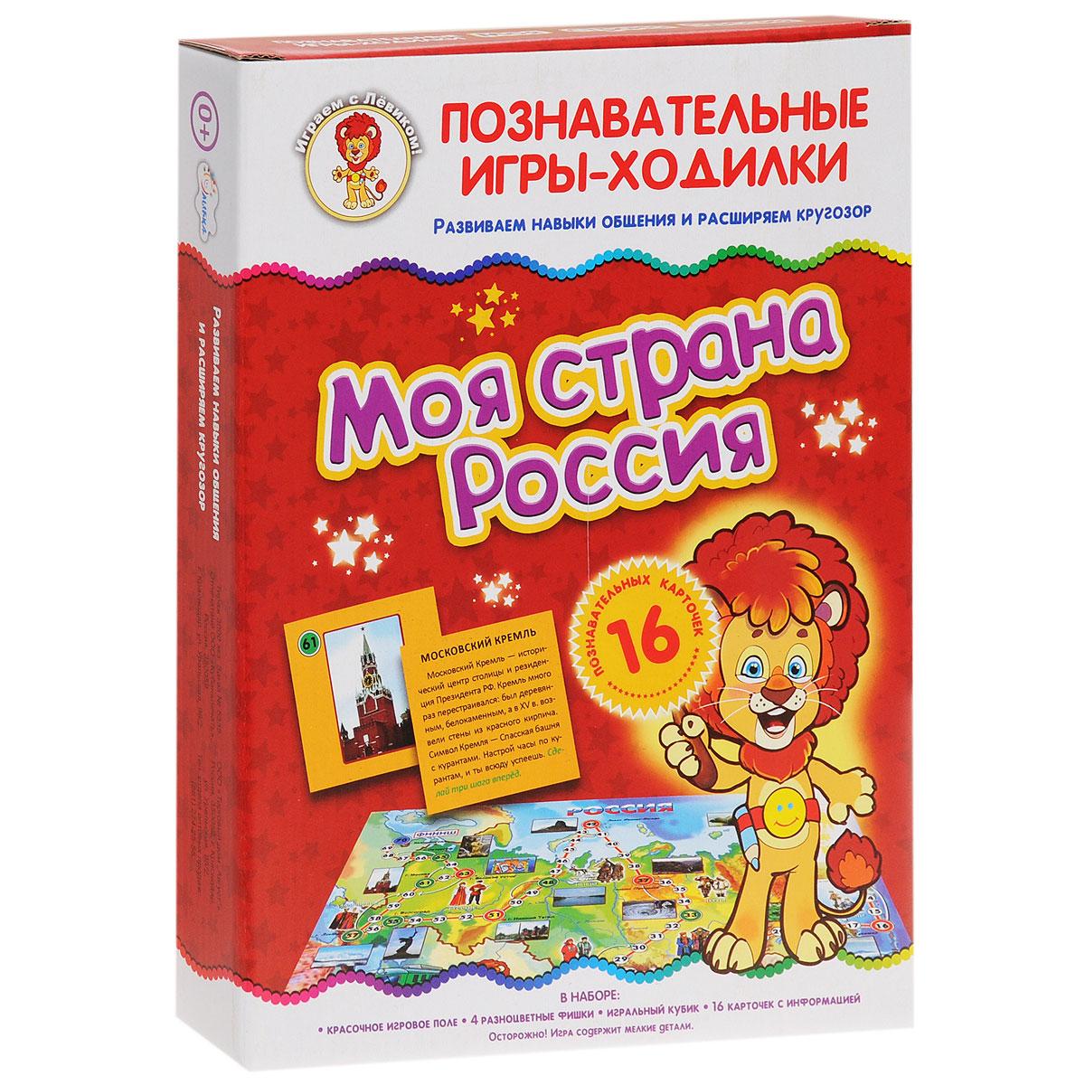 Улыбка Обучающая игра Моя страна Россия