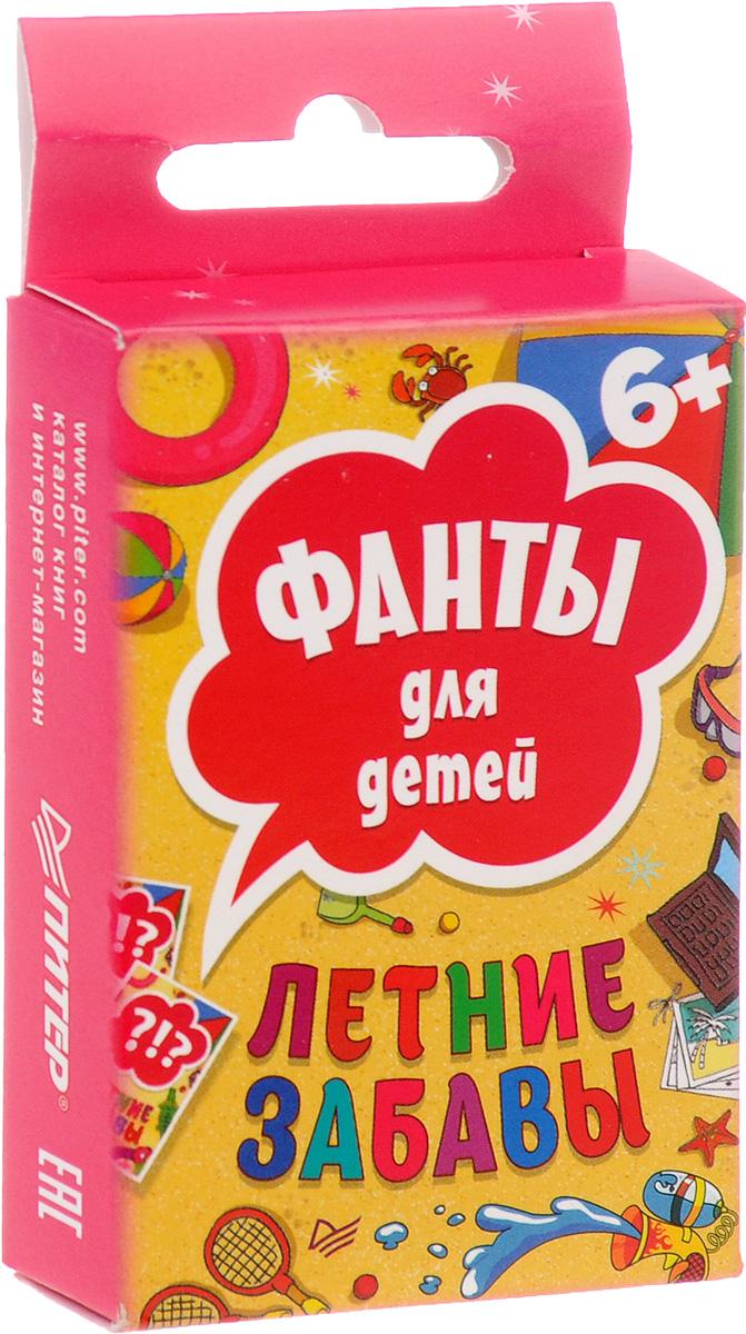 Питер Настольная игра Фанты для детей Летние забавы