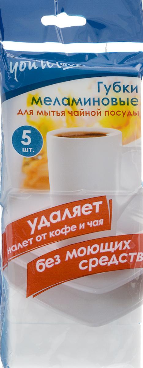 Губка меламиновая Youll love, для мытья фарфора, 5 шт68864Инновационная губка Youll love работает по принципу ластика! Губка изготовлена из меламина, который сам по себе является чистящим средством и поможет легко и деликатно устранить налет от кофе и чая, возвращая посуде идеальный вид. В комплект входят 4 маленькие губки и 1 большая. Размер маленькой губки: 6,5 х 2,1 х 1,8 см. Размер большой губки: 6,5 х 6 х 1,8 см.
