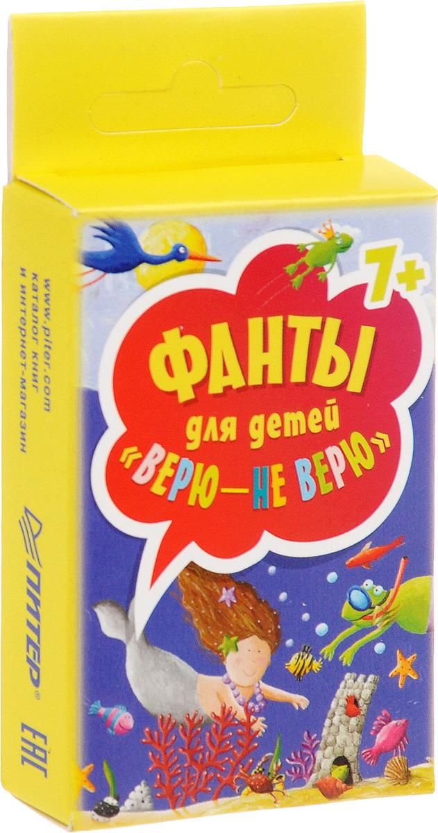 Питер Настольная игра Фанты для детей Верю - не верю