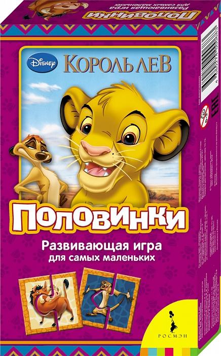 Disney Обучающая игра Король Лев Половинки978-5-496-01866-1Игра Половинки развивает мышление, внимание, мелкую моторику рук и координацию движений. Вместе с любимыми героями Disney ребенок научится составлять целое изображение из частей, а также находить недостающие детали. Хвалите малыша за успехи и помогайте ему, если он с чем-то не справляется. Набор состоит из 12 карточек, каждая из которых разделена на две части. Для самых маленьких.