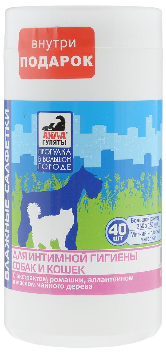 Салфетки влажные для собак и кошек Айда гулять, для интимной гигиены, 40 шт49504_салфеткиВлажные салфетки Айда гулять простой и безопасный способ поддержания чистоты вашего питомца. Салфетки устраняют типичный запах в период течки, предотвращая повышенный интерес со стороны кобелей. Содержат экстракт ромашки, аллантоин и масло чайного дерева. Экстракт ромашки обладает гиппоалергенными, успокаивающими и противовоспалительными свойствами. Аллантоин снимает зуд и раздражение, смягчает и увлажняет кожу. Масло чайного дерева обладает бактерицидным действием, нейтрализует неприятные запахи естественных выделений. Состав: нетканный материал высокой плотности, вода, пропиленгликоль, трегалоза, ПЭГ-75 ланолин, кокамидопропилбетаин, экстракт ромашки, масло чайного дерева, аллантоин, кислота сорбиновая, имидазолидинилмочевина, полигексаметиленгуанадин, метилгидроксибензоат, тетрасодиум ЭДТА, пропилгидроксибензоат, парфюмерная композиция. Товар сертифицирован.