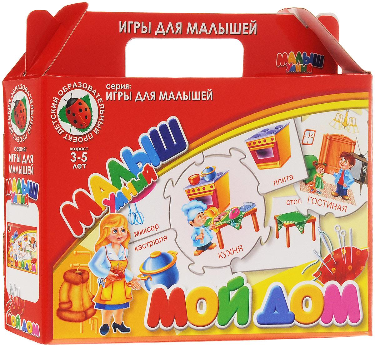 Оригами Обучающая игра Мой дом1281Перед вами обучающая игра-пазл Оригами Мой дом. В этой игре малышу предстоит отправиться на экскурсию по обыкновенной квартире и вспомнить, как выглядят разные комнаты. В каждой из комнат находятся определенные предметы, ребенку нужно разобраться в том, в каком помещении должна находиться каждая вещь. В игре два вида пазлов - серединки и уголки. Из четырех пазлов-уголков и одного пазла-серединки складывается картинка. Получается либо кухня, либо ванная, либо детская, либо гостиная. Собрать картинку правильно сможет тот, кто быстро и точно определит, к какому помещению относится тот или иной предмет, изображенный на пазле-уголке.