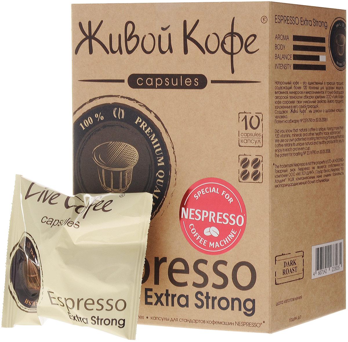 Живой Кофе Espresso Extra Strong кофе в капсулах (индивидуальная упаковка), 10 шт
