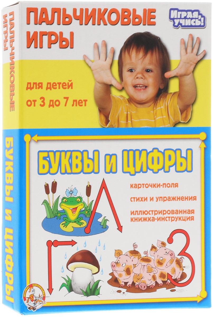 Пальчиковая игра Буквы и цифры01366Пальчиковая игра Буквы и цифры предназначена для обучения вашего ребенка цифрам от 0 до 9 и всем буквам русского алфавита. Также пальчиковая игра может стать полезным дополнением для логопедических занятий, существенно ускорив победу над возрастными дефектами произношения. С помощью игры малыш быстро научится не только узнавать символы, но и писать их. Упражнения пронумерованы и представлены в порядке увеличения степени сложности задания. Когда малыш полностью освоит упражнения на одной картинке и перестанет путать изображенные на ней буквы или цифры, можно переходить к следующим. В начале каждого задания повторяйте одну или несколько уже разученных малышом карточек. Каждое упражнение подробно описано и проиллюстрировано. Комплект включает 6 двухсторонних карточек, на каждой из которых изображены 3-4 буквы или цифры, а также подробные иллюстрированные правила игры с описанием упражнений и методики. Рекомендуемый возраст: от 3 до 7 лет.