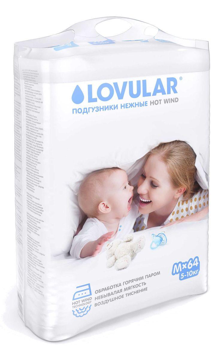 Lovular Подгузники Hot Wind M 5-10 кг 64 шт429010Английская компания LOVULAR в производстве ультранежных детских подгузников использует новые виды и уникальную обработку нетканных полотен. Технология hot wind - предварительная «утюжка» материалов сверх горячим паром придает детскому подгузнику LOVULAR воздушность и мягкость, обеспечивает невероятный комфорт, надежность и безопасность при использовании. Молекулы сверх горячего пара под высоким давлением глубоко проникают в ткань, расправляя и разрыхляя волокна, что делает внутренний слой подгузника невероятно нежным, быстро и беспрепятственно поглощающим детские испражнения. Они мгновенно, за секунды проникают внутрь подгузника, где происходит равномерное их распределение и удержание, оставляя кожу малыша сухой и чистой от покраснений и раздражений. Японский абсорбент обеспечивает надежную защиту от протеканий. Внутренний слой подгузника имеет послойную структуру со специальным скреплением слоев, без комочков и скатывания между ножек во время активностей малыша. Рекомендованы для...