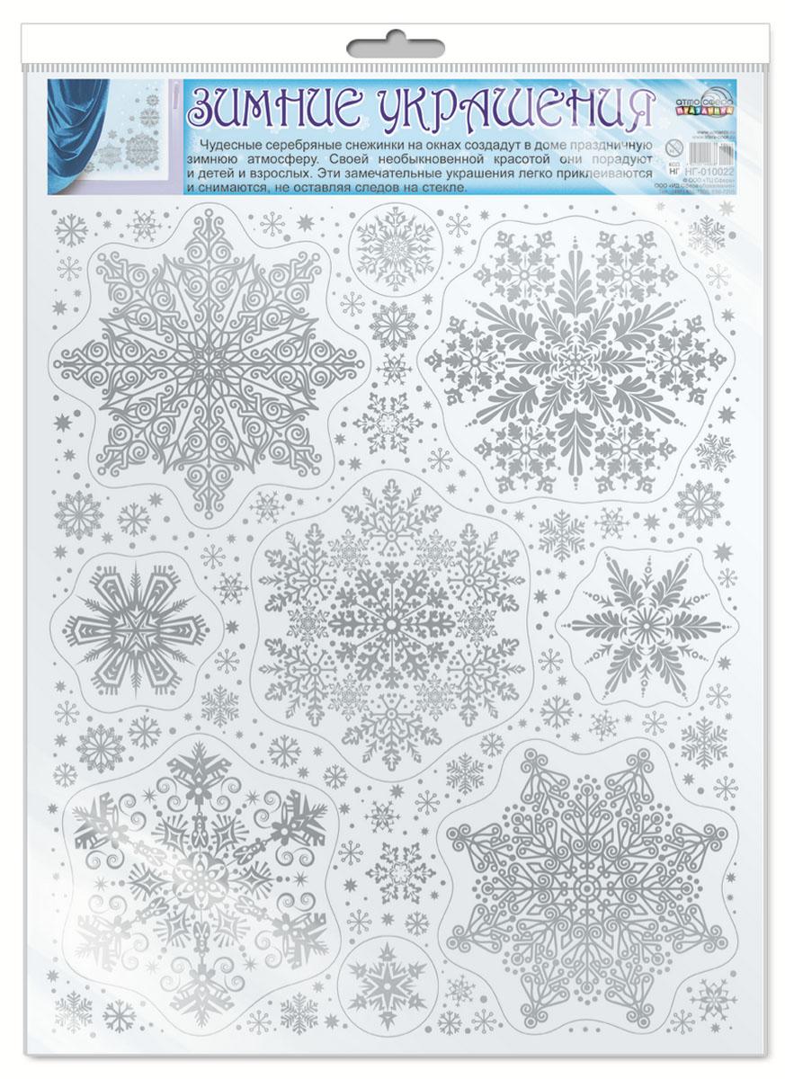 Новогоднее оконное украшение Атмосфера праздника Снежинки, серебряная голография. *НГ 1002200-00007770