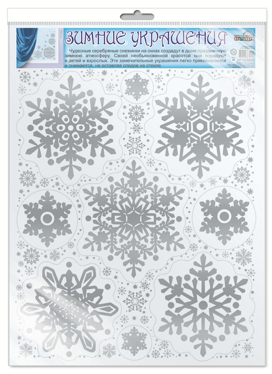 Новогоднее оконное украшение Атмосфера праздника Снежинки, серебряная голография. *НГ 1002400-00007772