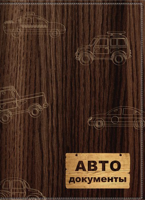 Обложка для автодокументов КвикДекор Машинки, цвет: коричневый. DC-15-0015-1DC-15-0015-1Оригинальная обложка для автодокументов КвикДекор Машинки изготовлена из ПВХ и экокожи. Обложка внутри имеет прозрачный вкладыш для различных водительских документов. Изображение устойчиво к стиранию. Лучший подарок и защита для документа.
