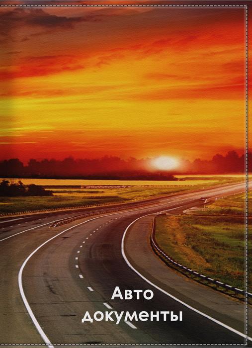 Обложка для автодокументов КвикДекор Вечерняя дорога, цвет: оранжевыйDC-15-0050-1Оригинальная, яркая и качественная обложка для автодокументов. Обложка внутри имеет прозрачный вкладыш для различных водительских документов. Изображение устойчиво к стиранию. При бережном обращении обложка прослужит долгие годы. Лучший подарок и защита для документа.
