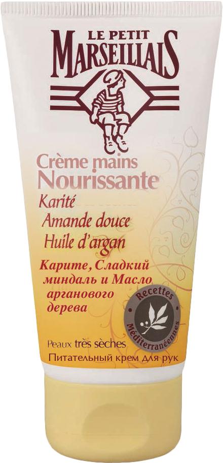 Le Petit Marseillais Питательный крем для рук Карите, Сладкий миндаль и Масло арганового дерева 75мл