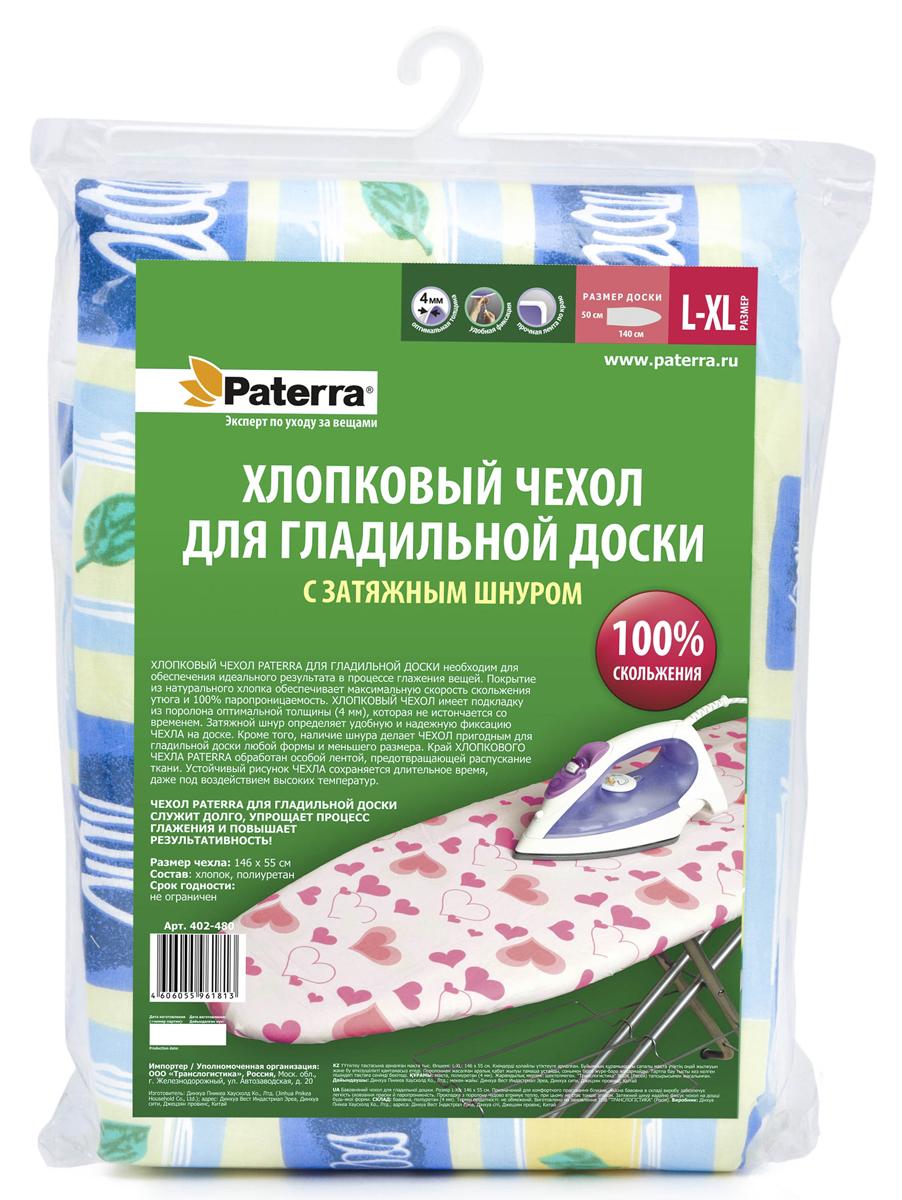 Чехол для гладильной доски Paterra, с поролоном, 146 х 55 см402-480Чехол Paterra, выполненный из хлопка с поролоном, продлит срок службы вашей гладильной доски. Чехол снабжен стягивающим шнуром, при помощи которого вы легко отрегулируете оптимальное натяжение и зафиксируете чехол на рабочей поверхности гладильной доски. Чехол оформлен красивым рисунком, что оживит внешний вид вашей гладильной доски. Размер чехла: 146 х 55 см. Максимальный размер доски: 140 х 50 см.