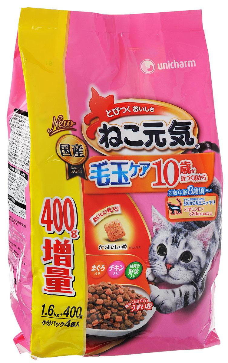 Корм сухой Unicharm Genki Hairball для кошек от 10 лет, с тунцом, курицей и овощами, 2 кг610244Полнорационный сбалансированный сухой корм для пожилых кошек от 10 лет Unicharm Genki Hairball полностью удовлетворяет энергетические и пищевые потребности в питании вашего любимца и помогает ему оставаться здоровым и сильным. Корм содержит такие важный антиоксидант, как витамин Е, способствующий укреплению иммунной системы животного. Умеренное содержание магния поддерживает нормальное функционирование мочевыводящих путей. Кальций и другие важные минералы необходимы кошке для здоровых зубов, костей и когтей. Клетчатка нормализует работу кишечника и способствует улучшению пищеварения, а специальные компоненты обеспечивают выведение шерсти из желудка. Содержание такого важного компонента, как таурин, предотвращает появление проблем зрения у кошки, защищает сердце и легкие. Товар сертифицирован.