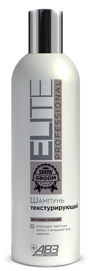 Шампунь АВЗ Elite Professional текстурирующий, для собак и кошек, 270 мл60793Шампунь текстурирующий идеально подходит как для ежедневного ухода, так и для подготовки к выставкам. В сотав входят: комплекс 14 аминокислот - стимулирует рост волос, обеспечивает защиту цвета и текстуры шерсти, устраняет поверхностные повреждения волоса, протеины пшеницы, протеины сои, экстракт крапивы, экстракт дуба, D-пантенол.