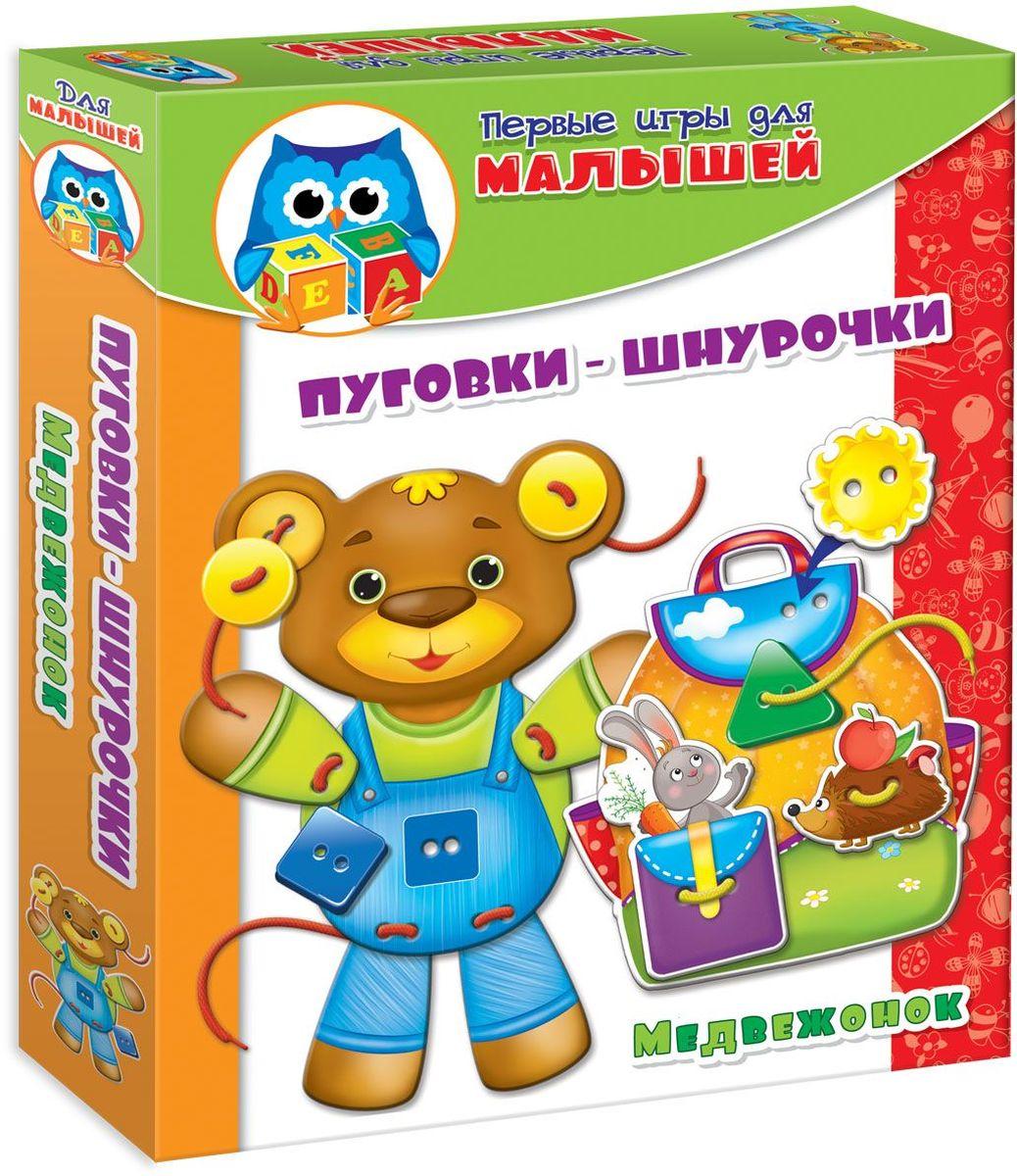 Vladi Toys Обучающая игра МедвежонокVT1307-10В набор Vladi Toys Медвежонок входят детали из плотного картона для создания фигурки медвежонка с помощью шнурка. Также в наборе рюкзачок, кармашки и красочные крупные пуговицы, которые нужно пришнуровать к нему. Яркие персонажи, шнурочки и крупные разноцветные пуговки придутся по душе вашему малышу.
