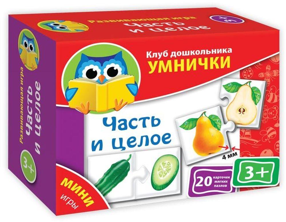 Vladi Toys Обучающая игра Часть и целоеVT1309-02Обучающая игра Vladi Toys Часть и целое содержит соединяющиеся пазловыми замками карточки на тему, которую ребенок должен освоить в определенном возрасте. Карточки выполнены из мягкого вспененного материала.