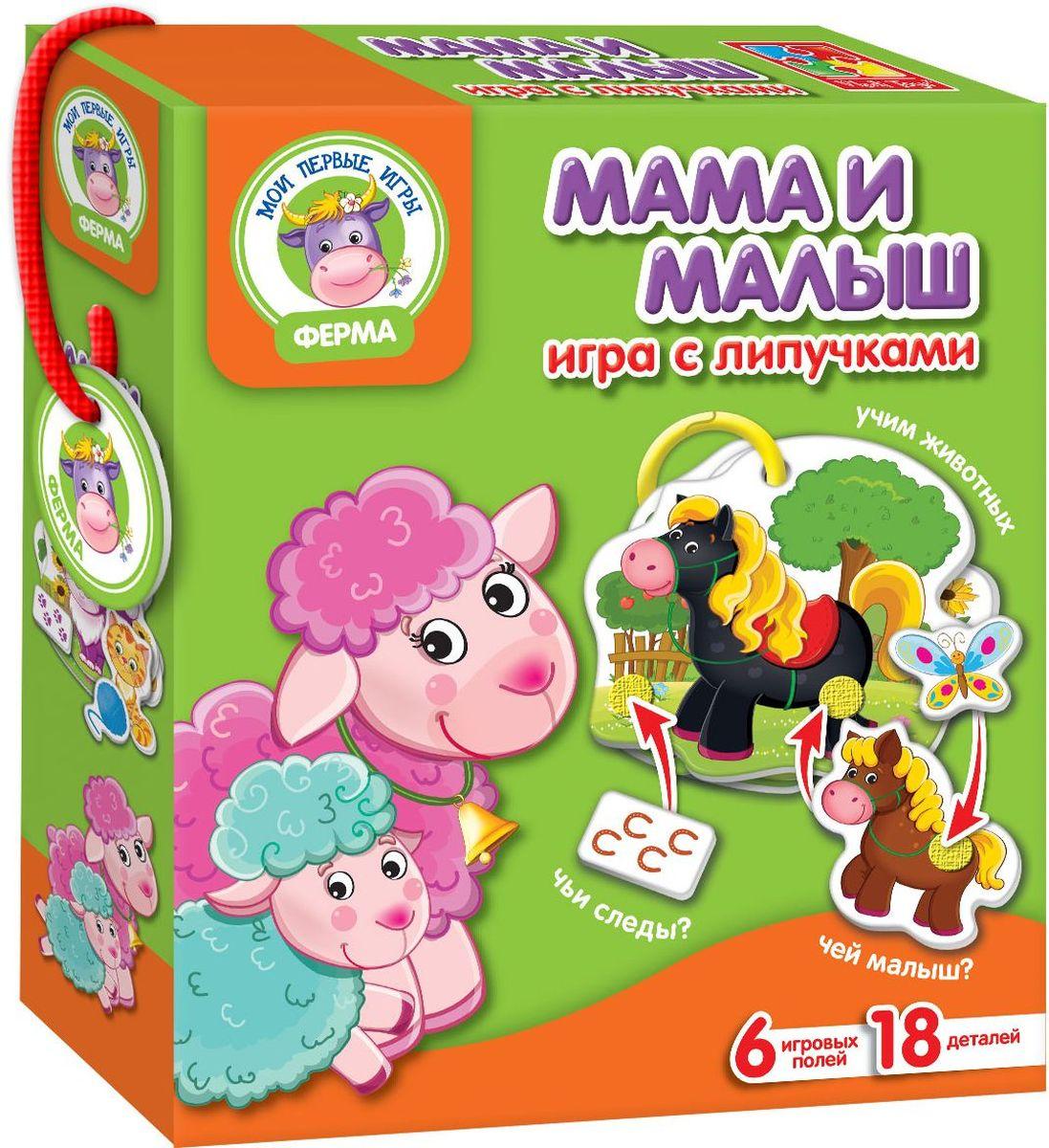 Vladi Toys Обучающая игра Мама и малышVT1310-02Обучающая игра Vladi Toys Мама и малыш включает 6 игровых поля из плотного картона и 18 фигурок с липучками. С помощью липучек необходимо закрепить фигурки на игровых полях в правильных местах. Также в комплекте красочная книжечка с правилами и вариантами игры.