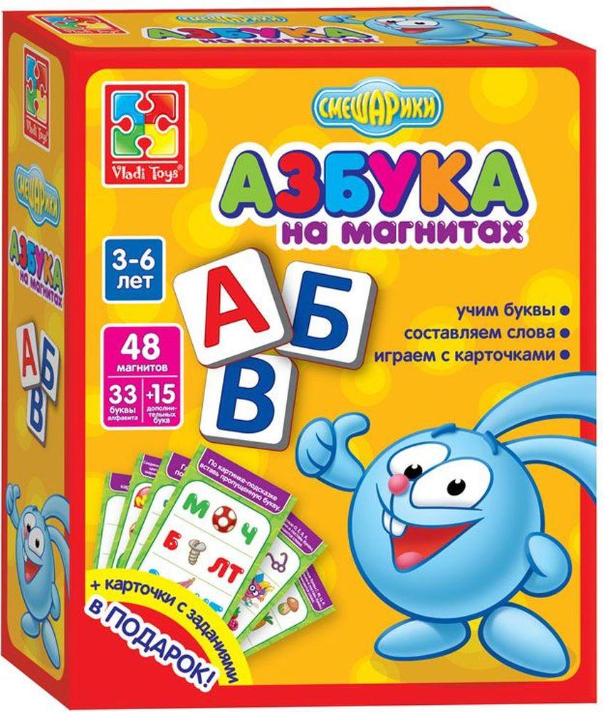 Vladi Toys Обучающая игра Азбука СмешарикиVT1502-06Обучающая игра Vladi Toys Азбука на магнитах. Смешарики представляет собой магнитную игру с веселыми мультяшными персонажами. Комплект включает карточки с заданиями и 48 мягких магнитных элементов с буквами, некоторые из которых представлены по две и по три, чтоб малыш смог составлять слова.