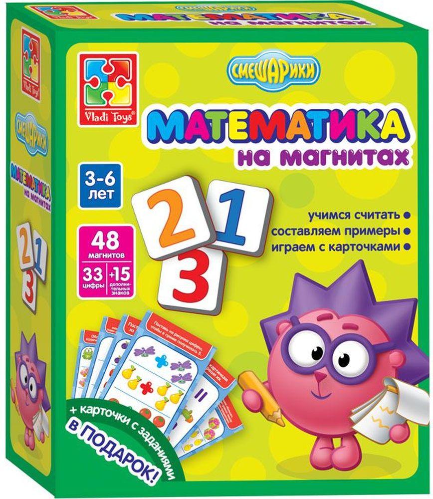 Vladi Toys Обучающая игра Математика СмешарикиVT1502-07Обучающая игра Vladi Toys Математика на магнитах. Смешарики представляет собой магнитную игру с веселыми мультяшными персонажами. Комплект включает карточки с заданиями и 48 мягких магнитных элементов с цифрами для счета и математическими знаками, чтоб составлять и решать примеры.