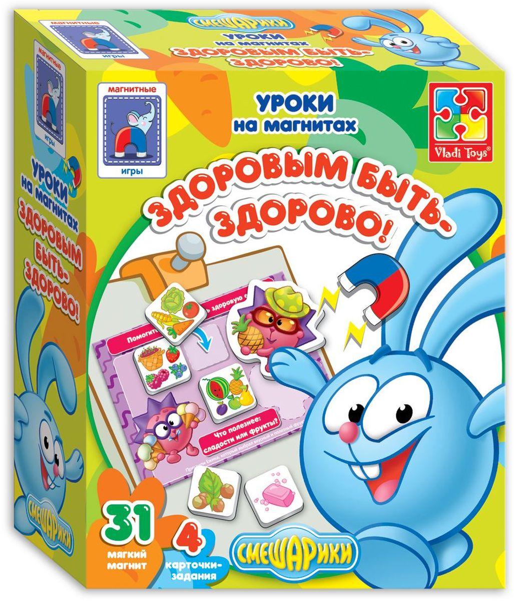 Vladi Toys Обучающая игра Здоровым быть здорово со СмешарикамиVT1502-14Обучающая игра Vladi Toys Здоровым быть - здорово со Смешариками - это магнитная игра с любимыми персонажами. Во время игры ребенок легко и весело выучит основные принципы ведения здорового образа жизни. В набор входят 6 магнитов-персонажей, 25 тематических магнитов, 4 карточки с заданиями и книжка-пособие с заданиями.