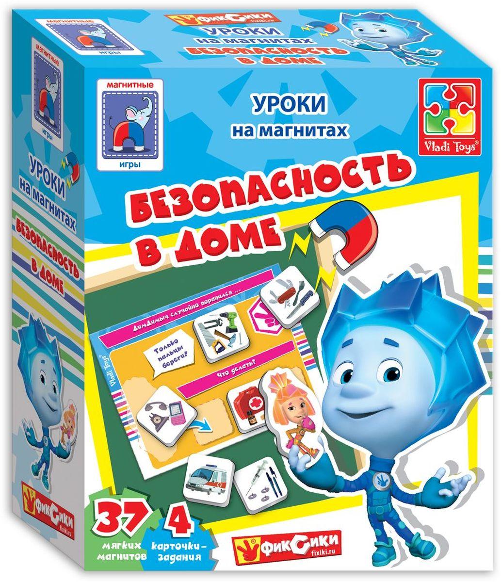 Vladi Toys Обучающая игра Безопасность в доме с ФиксикамиVT1502-15Обучающая игра Vladi Toys Безопасность в доме с Фиксиками - это магнитная игра с любимыми персонажами. Во время игры ребенок легко и весело выучит основные правила поведения с бытовыми приборами, химией и лекарствами, поймет, как действовать в экстренных бытовых ситуациях. В набор входят 4 магнита-персонажа, 33 тематических магнита, 4 карточки с заданиями и книжка-пособие с заданиями.