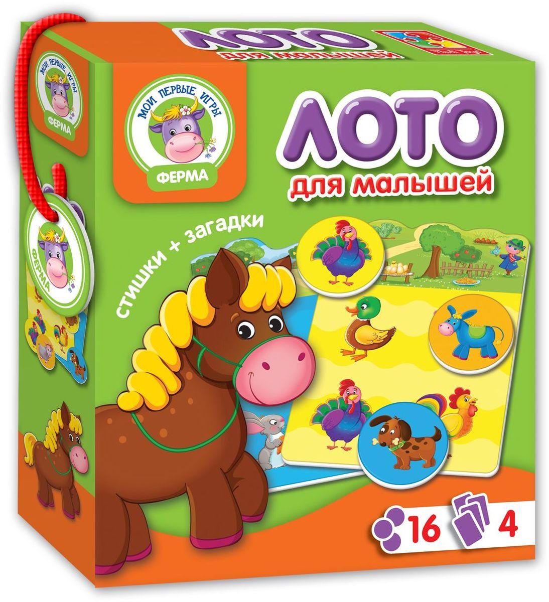 Vladi Toys Обучающая игра Ферма VT2100-01VT2100-01Обучающая игра Vladi Toys Ферма - веселая игра для семейного досуга. Правила такие же, как и в обычной игре Лото. В комплект входят 4 игровых поля и 16 игровых фишек. Количество игроков: от 2-х до 4-х.