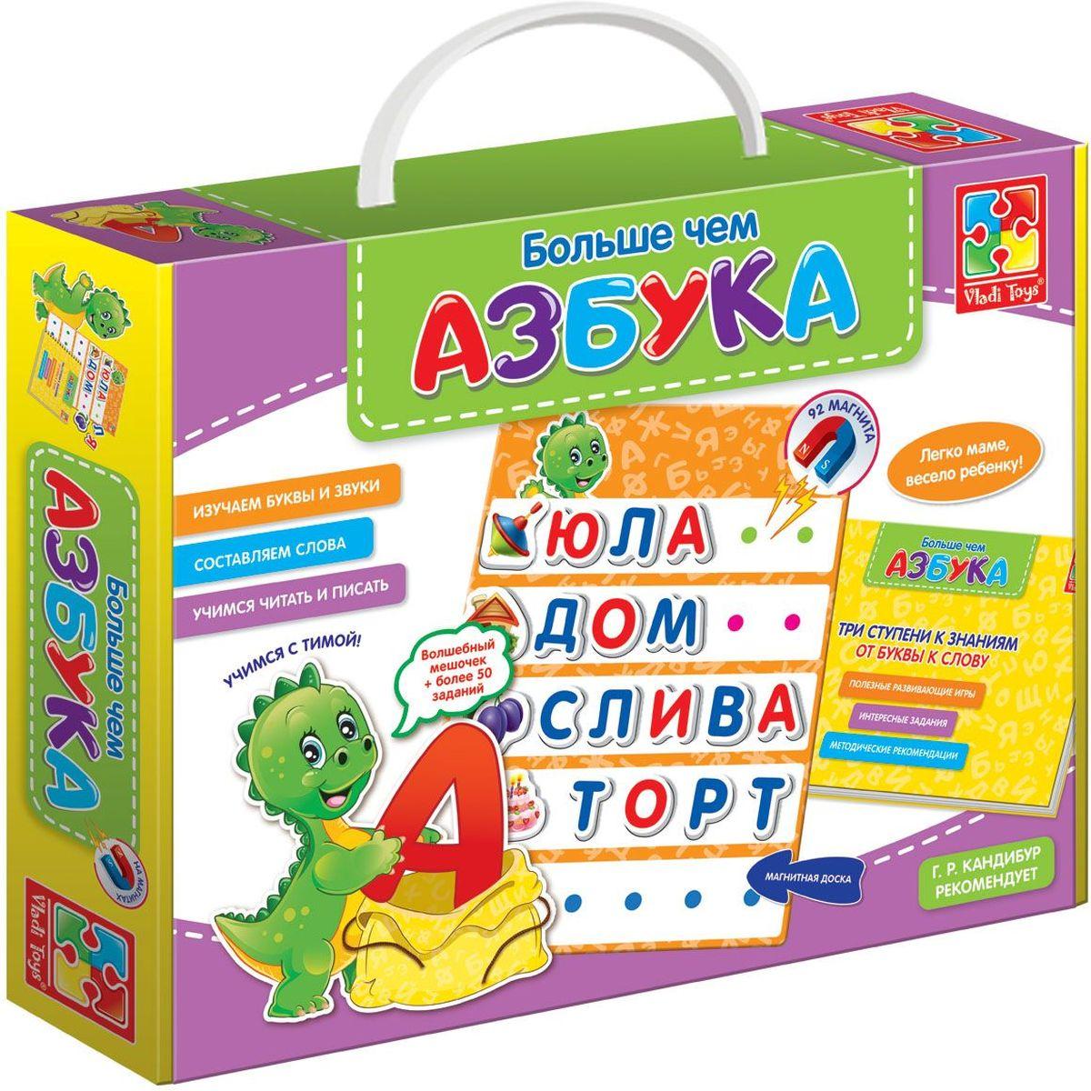 Vladi Toys Обучающая игра Больше чем азбукаVT2801-05Обучающая игра Vladi Toys Больше чем азбука включает 73 магнитные буквы, 19 магнитных картинок, магнитную доску, пособие с заданиями, наклейку-декор и мешочек из ткани. Особенности: главный герой динозаврик Тима, волшебный мешочек, пособие с простыми и понятными заданиями, комплексный подход к обучению.