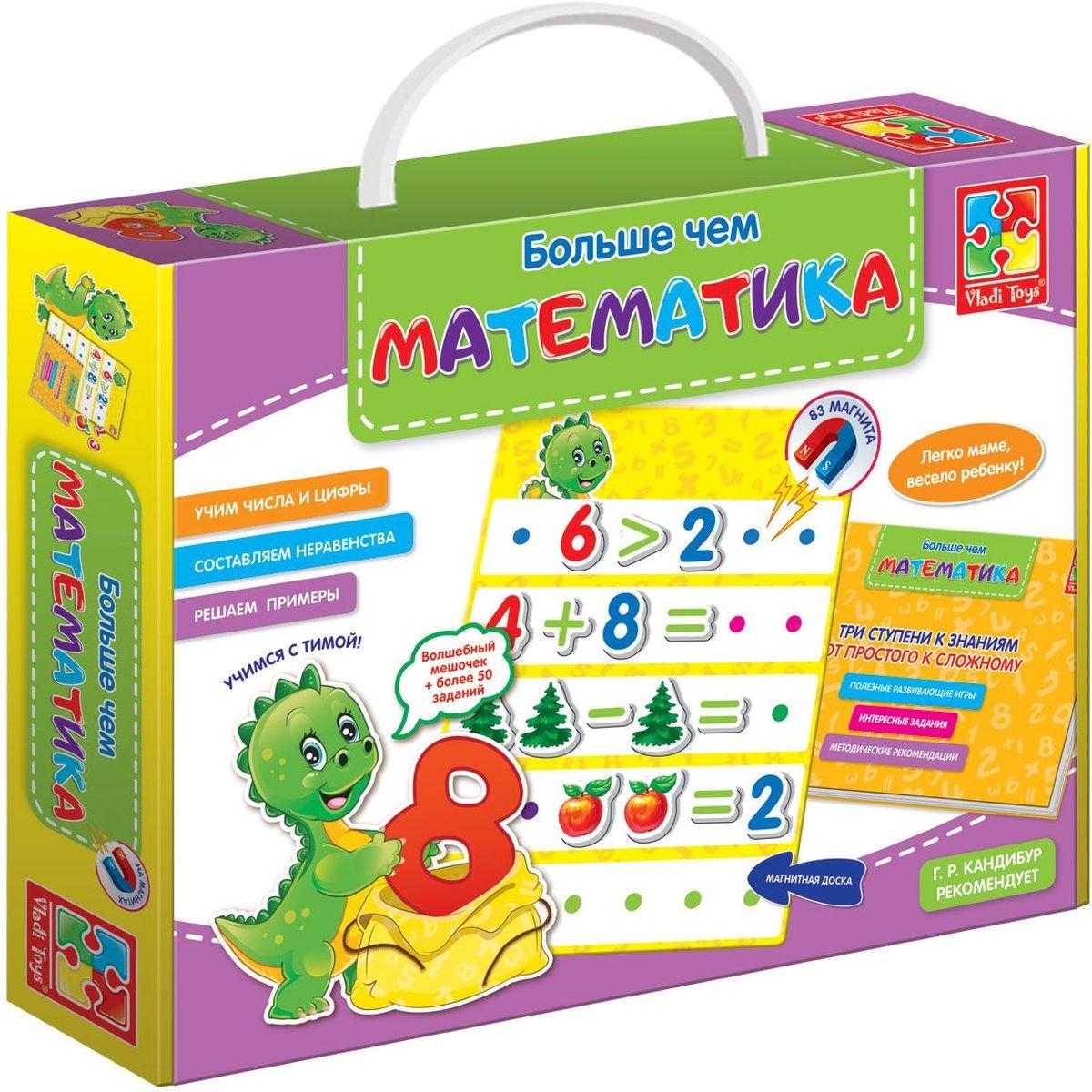Vladi Toys Обучающая игра Больше чем математикаVT2801-06Обучающая игра Vladi Toys Больше чем математика включает 30 магнитных цифр, 13 магнитных знаков, 40 магнитных картинок, магнитную доску, пособие с заданиями, наклейку-декор и мешочек из ткани. Особенности: главный герой динозаврик Тима, волшебный мешочек, пособие с простыми и понятными заданиями, комплексный подход к обучению.
